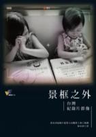 景框之外:台灣紀錄片群像