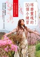 琢磨靈魂的50個小練習:日本最開朗靈媒教你微笑面對生命