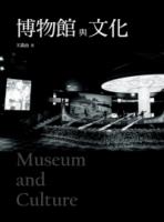 博物館與文化