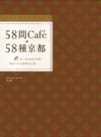 58間Cafe,58種京都:用一杯咖啡的時間,細品千年古都慢活之道