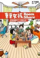 東京女孩Room Share 全