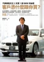 客戶憑什麼跟你買?:汽車銷售天王3天賣1部BMW的秘密