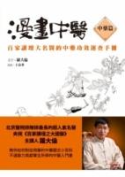 漫畫中醫中藥篇:百家講壇大名醫的中藥功效速查手冊