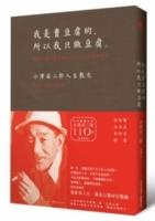 我是賣豆腐的,所以我只做豆腐。小津安二郎人生散文