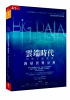 雲端時代的殺手級應用:Big Data海量資料分析