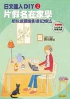 日文達人DIY2:片假名在家學:超快速圖像影音記憶法(隨書附贈DVD影音教學光碟)