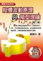 股價波動原理與箱型理論:最新範例說明,掌握股市脈動(第二版)
