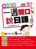 無師自通一週開口說日語!(CD+MP3)