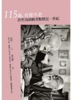 115歲,有愛不老:許哲為困頓者點燈近一世紀