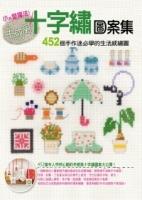 手感風十字繡圖案集:452個手作迷必學的生活感繡圖