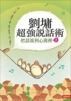 劉墉超強說話術2:把話說到心窩裡2