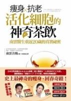 瘦身.抗老,活化細胞的神奇茶飲:南雲醫生重返20歲的真實祕密