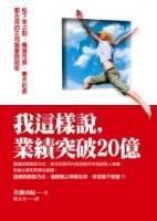 我這樣說,業績突破20億:松下幸之助、橫濱市長、樂天社長都在用的正向能量說話術