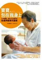 寶寶,包在我身上:67年經驗,接生4000嬰兒的助產阿嬤育兒聖經