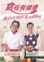 食在有健康