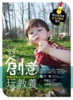 小魚媽、海馬爸創意玩教養:異國家庭教出活潑自信好孩子