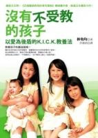 沒有不受教的孩子:以愛為後盾的K.I.C.K. 教養法