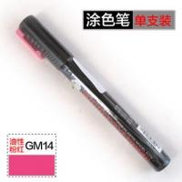 Gundam Marker Pen - Oil Based GM14 (Pink)