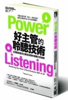 好主管的聆聽技術:從混亂對話找出最佳答案的領導日常修練