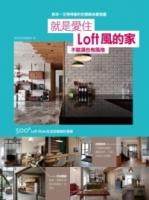 就是愛住LOFT風的家:不裝潢也有風格 500個loft style的生活空間設計提案