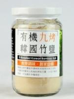 有机九烤韩国竹盐 (200g)