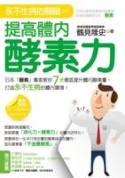 永不生病的關鍵:提高體內酵素力-日本「酵素」專家教你7天徹底提升體內酵素量,打造永不生病的體內環境