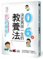 決定男孩一生的0~6歲教養法:日本教育專家20年經驗教你提升孩子學習力、社會生存力