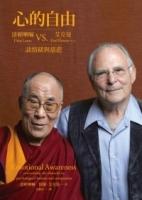 心的自由:達賴喇嘛vs.艾克曼談情緒與慈悲