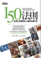 150法則:從演化角度解密人類的社會行為