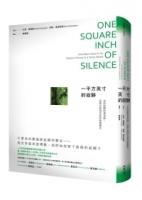 一平方英寸的寂靜:走向寂靜的萬里路,追尋自然消失前的最後樂音(附贈珍貴錄音和精采照片CD)