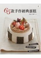 65款手作經典蛋糕