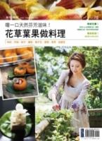 花草遊戲NO70 嚐一口天然芬芳滋味!花草葉果做料理
