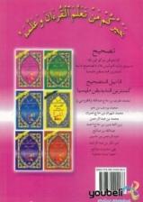 IQRA' Edisi Lengkap 1 - 6