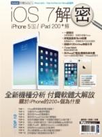 iOS 7解密:iPhone 5s/iPad 200+招