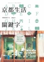 京都生活關鍵字:從百年老舖到喫茶店,體驗26種美好在地生活