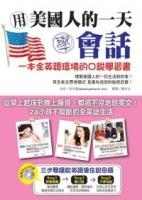 用美國人的一天學會話:一本全英語環境的口說學習書(附MP3)