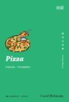 披薩:吃的全球史