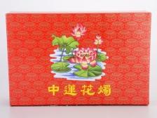 中莲花烛 (粉红) (04100226) (6 pcs)