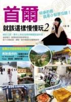 首爾就該這樣慢慢玩2:網友公認:最令人有安全感的韓國旅遊作家!玩遍首爾,跟著小梨準沒錯!