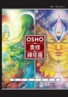 奧修禪塔羅(64開本):禪宗超凡的遊戲