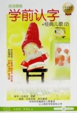 说说唱唱《学前认字 + 经典儿歌 2》 (CD+DVD)