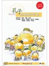 说说唱唱《孔子和他学生的小故事》 (CD+DVD)