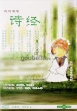 说说唱唱《诗经》 (CD+DVD)