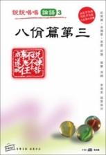 说说唱唱《论语-八佾第三》 (DVD)