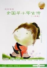 说说唱唱《全国华小古诗(一年级)》 (CD+DVD)