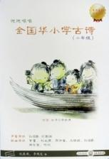 说说唱唱《全国华小古诗(二年级)》 (CD+DVD)