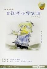 说说唱唱《全国华小古诗(三年级)》 (CD+DVD)