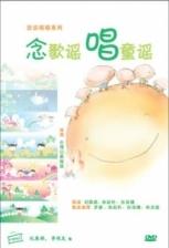 说说唱唱《念歌谣。唱童谣》 (CD+DVD)