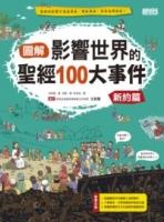 圖解 影響世界的聖經100大事件:新約篇