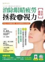 全彩圖解消除眼睛疲勞、拯救惡視力!:日本6大中西權威名醫,教您延緩眼睛老化的秘密!